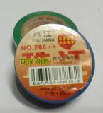 NO.288小号蓝色